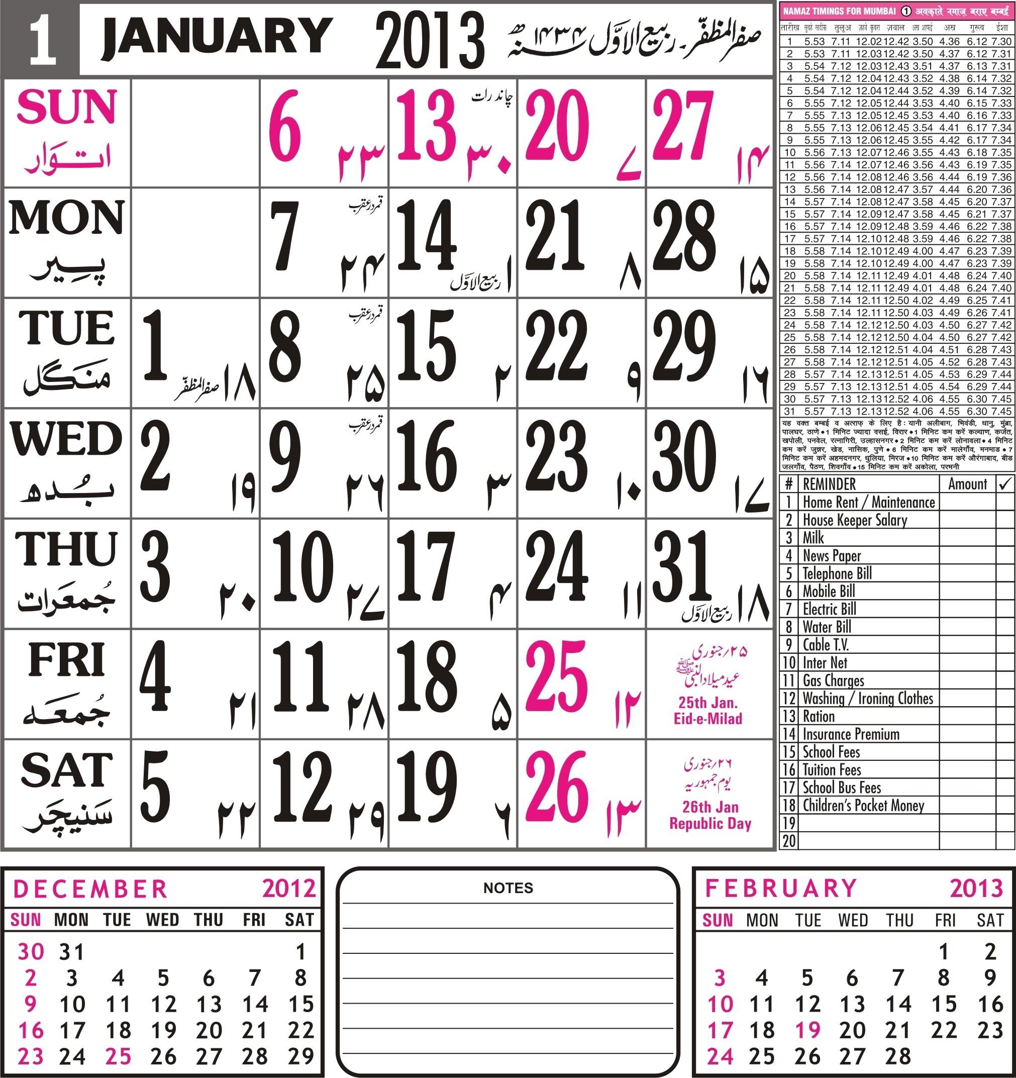 12 Sheeter 15 X 20 Inches Islamic Calendar Urdu 2015-January 2020 Urdu Calendar
