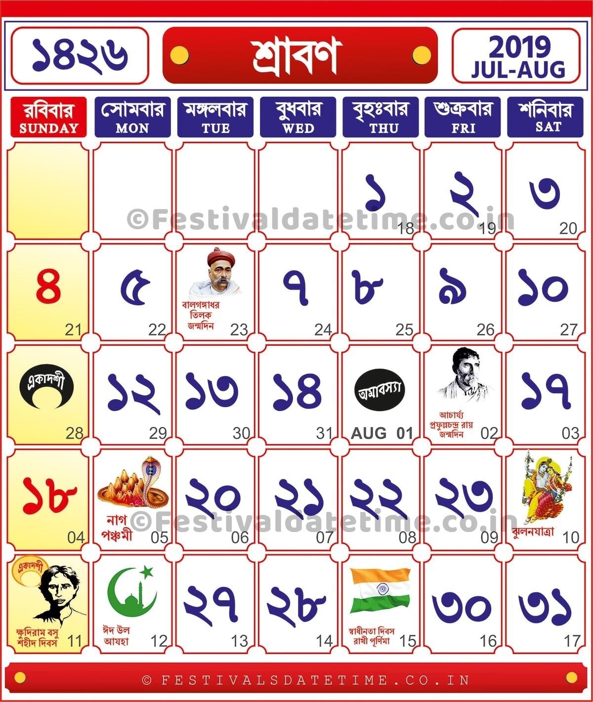 1426 Shraban : 1426 Bengali Calendar, Bengali Calendar 2019-January 2020 Calendar Amavasya