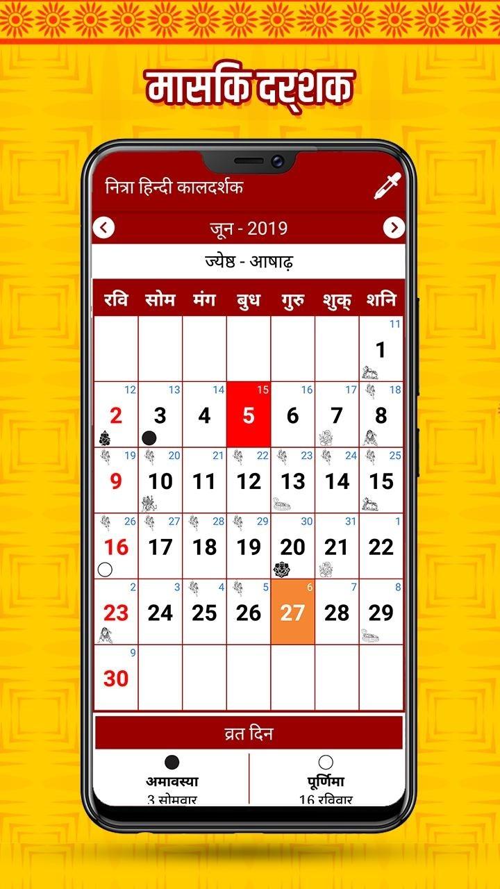 2019 Calendar 2020 Calendar Hindi Calendar 2020 For Android-Calendar 2020 Holidays Hindi