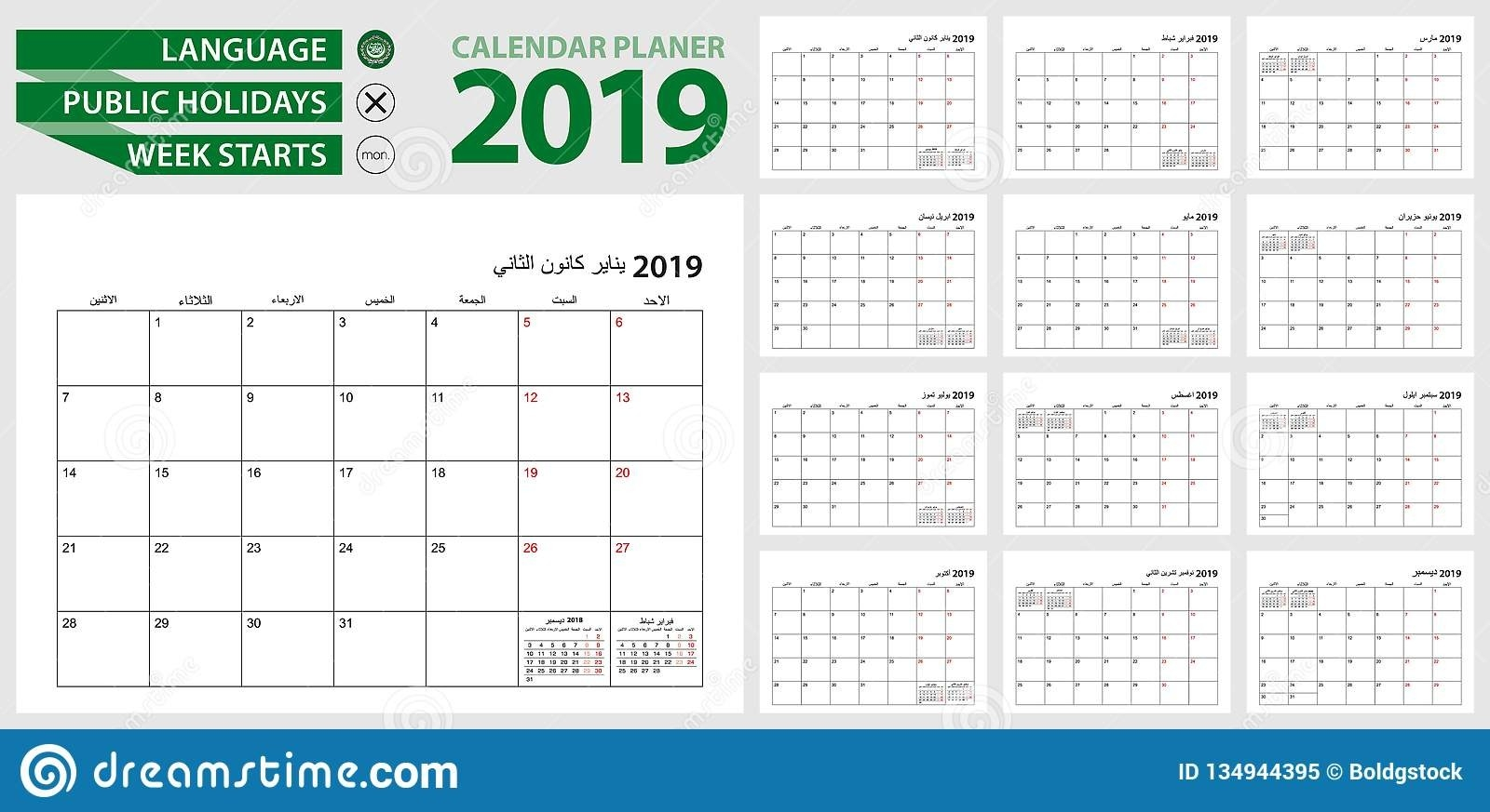 Arabic Calendar Planner For 2019. Arabic Language, Week-January 2020 Hijri Calendar