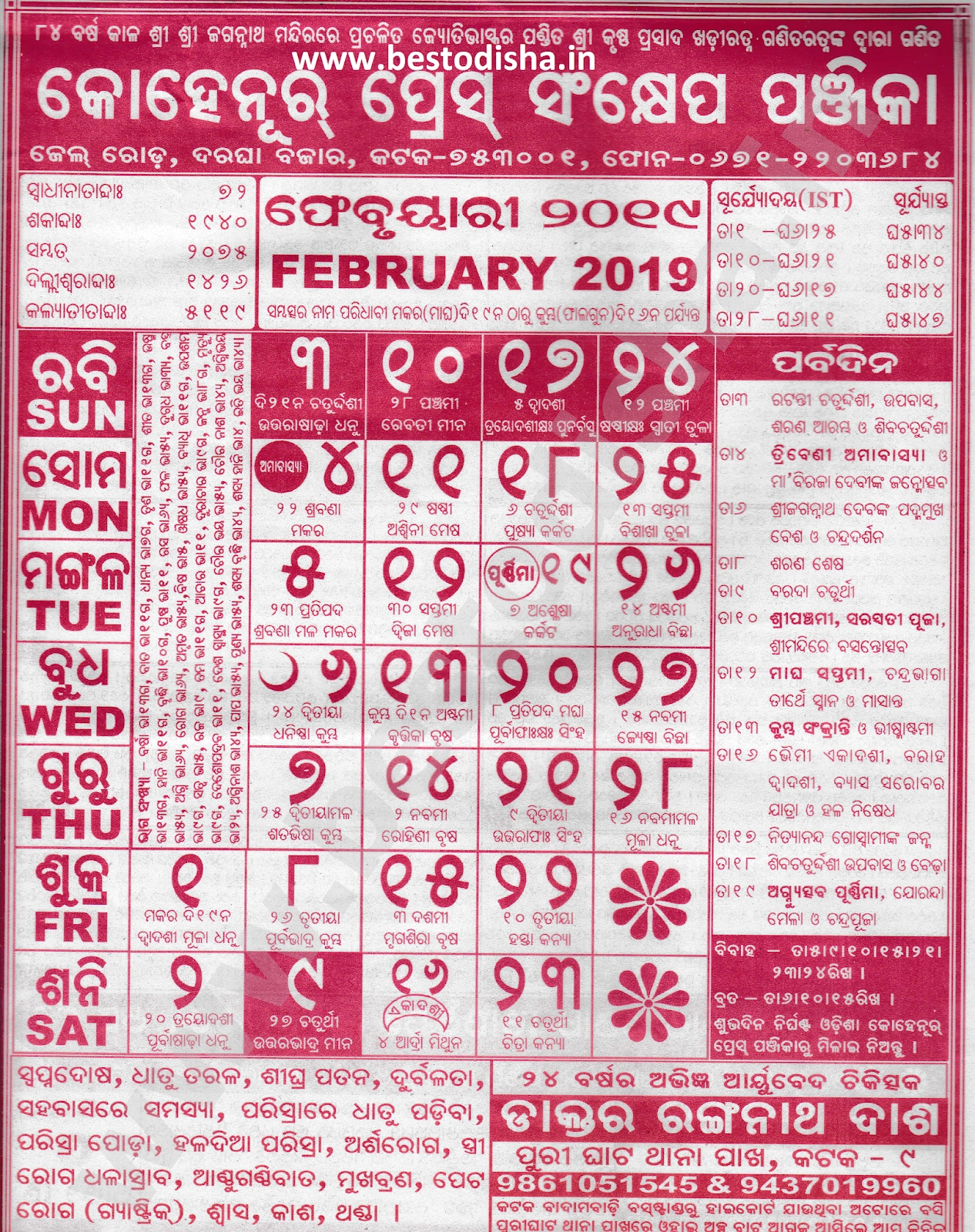 Best Odisha: Kohinoor Odia Calendar 2019 Pdf Download Here-Odia Calendar 2020 January