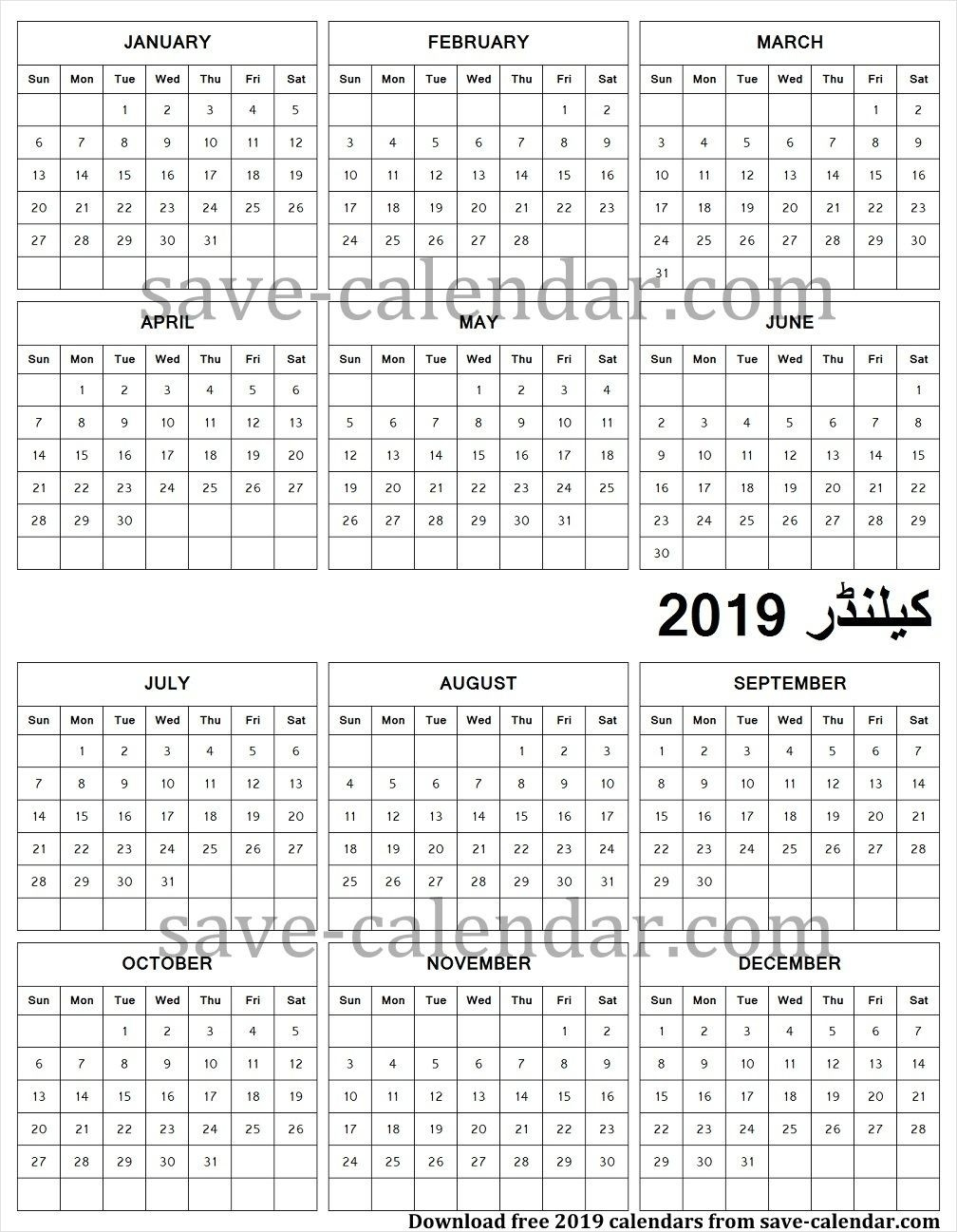 Calendar 2019 Urdu | Urdu Calendar 2019 | Yearly Calendar-January 2020 Calendar In Urdu