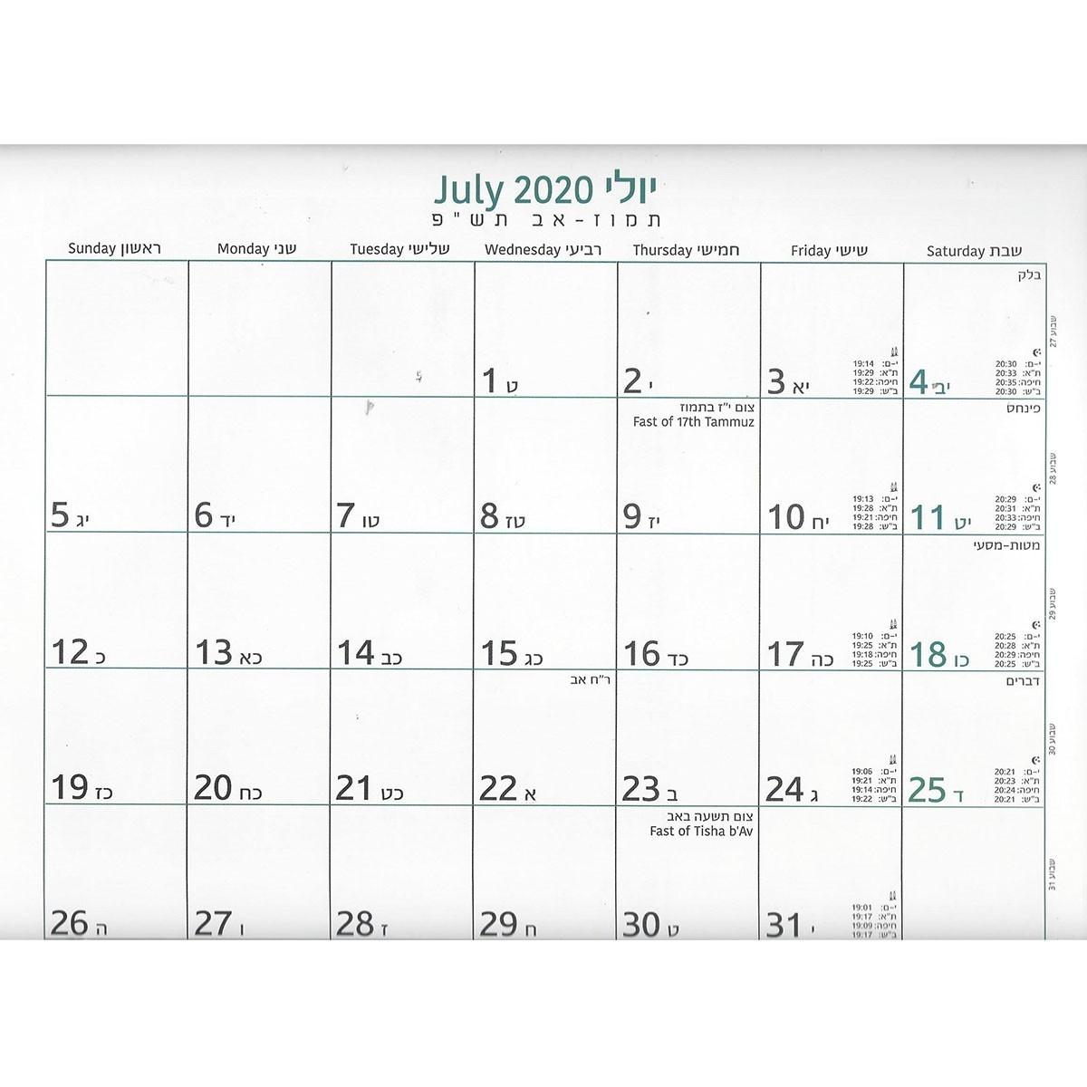 Deluxe Views Of Israel Hebrew/ English Calendar 2019-2020-Jewish Calendar January 2020