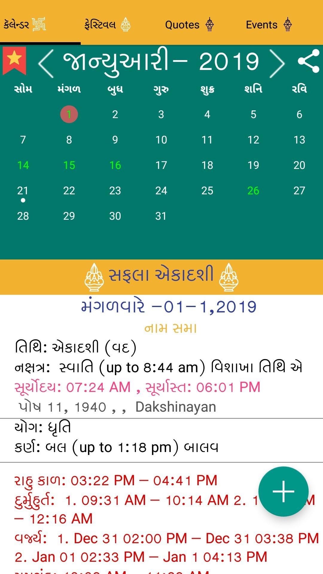 Gujarati Calendar 2019 For Android - Apk Download-Gujarati Calendar 2020 January To December