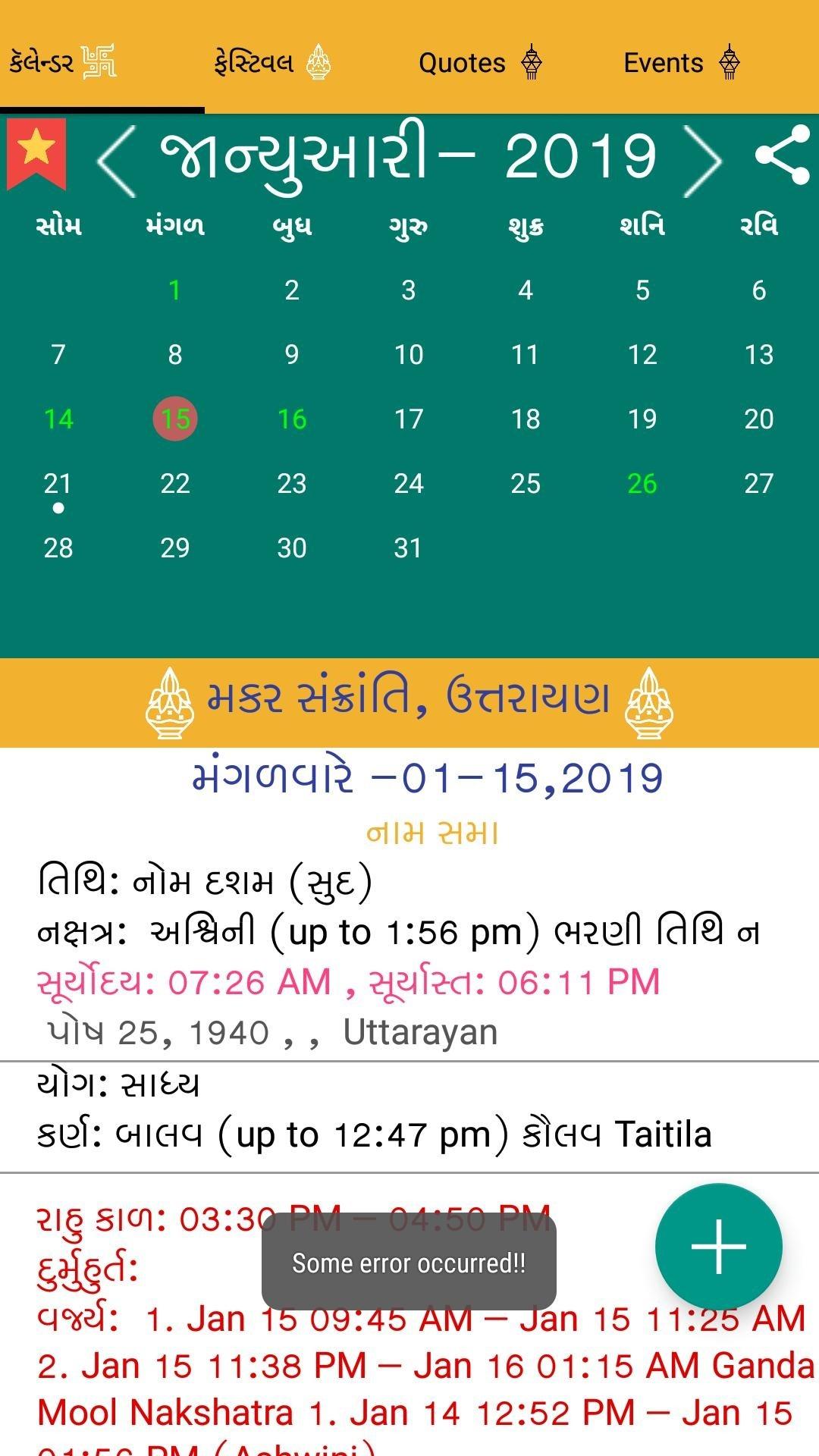 Gujarati Calendar 2019 For Android - Apk Download-Gujarati Calendar 2020 January
