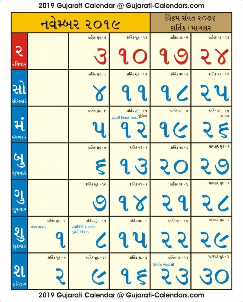 Gujarati Calendar 2019 | Isacl-Gujarati Calendar 2020 January To December