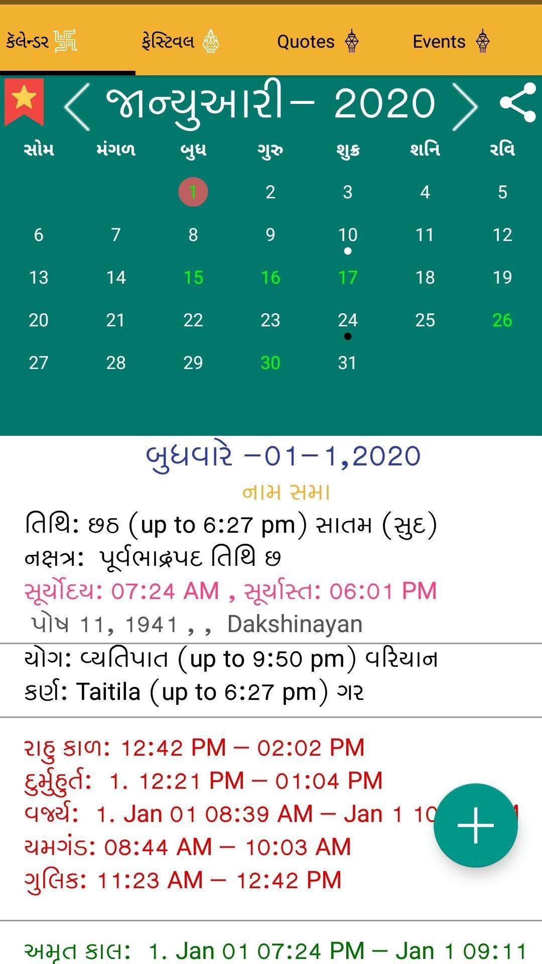 Gujarati Calendar 2020 May-January 2020 Hindu Calendar