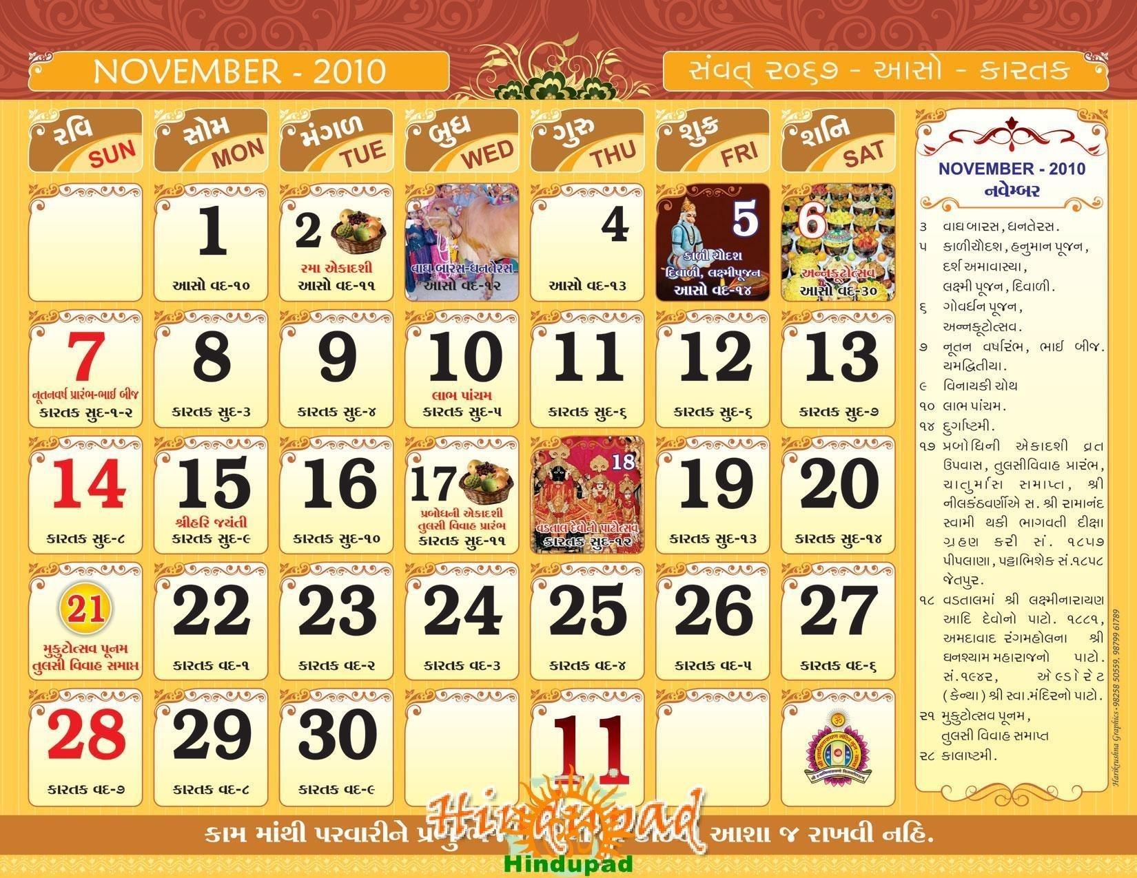 Gujarati Calendar November 2010 – Download Free Gujarati-Gujarati Calendar 2020 January