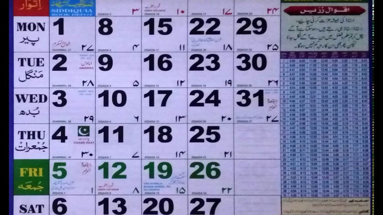Islamic Calendar 2019-January 2020 Calendar In Urdu