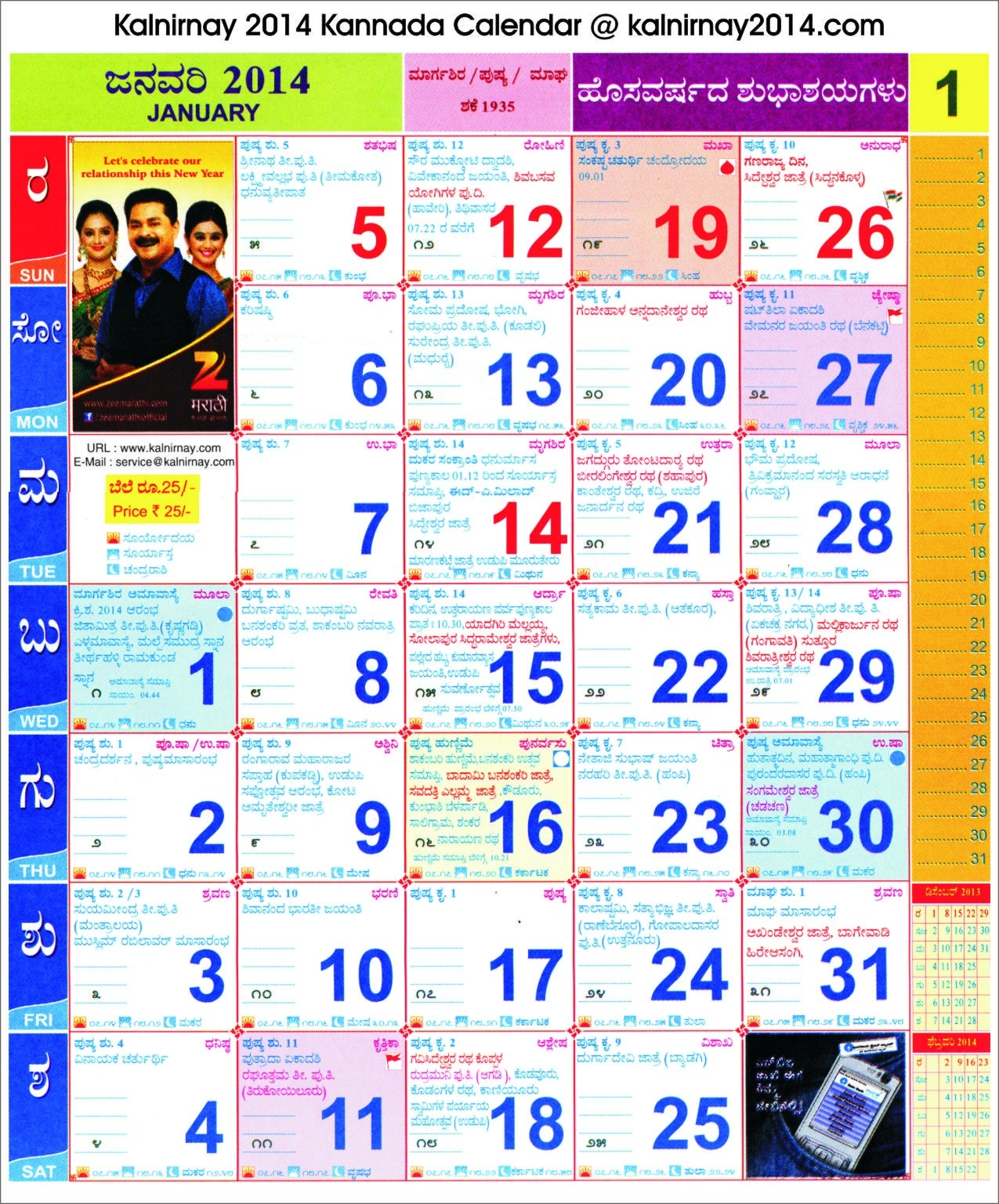 January 2014 Kannada Kalnirnay Calendar | 2014 Kannada-January 2020 Calendar In Kannada
