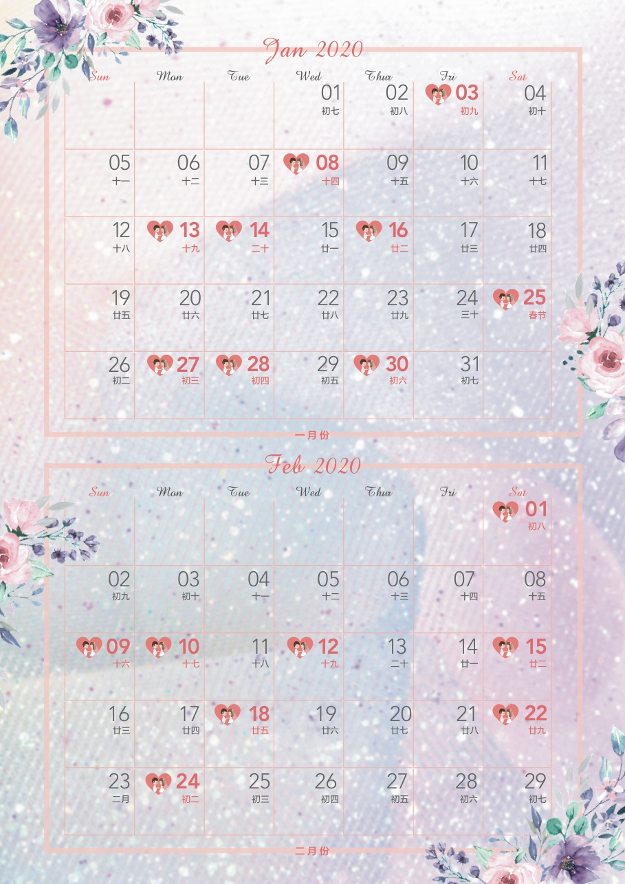 January And February 2020 | Auspicious Wedding Dates In 2019-January 2020 Calendar Marriage Dates