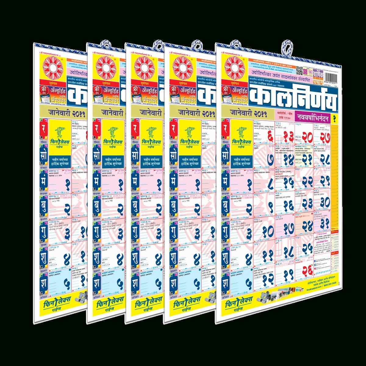 Kalnirnay Panchang Periodical 2019 - Marathi Pack Of 5 Copies-January 2020 Calendar Mahalaxmi