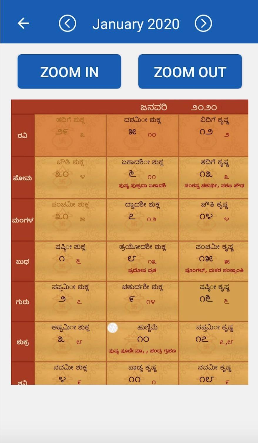 Kannada Calendar 2020 - ಕನ್ನಡ ಕ್ಯಾಲೆಂಡರ್ 2020-January 2020 Calendar Kannada