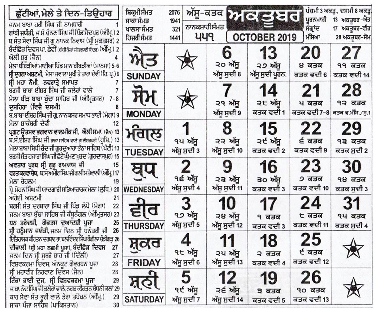 Khalsa Heera Jantri 2019 - Nitnem Path-Nanakshahi Calendar 2020 January