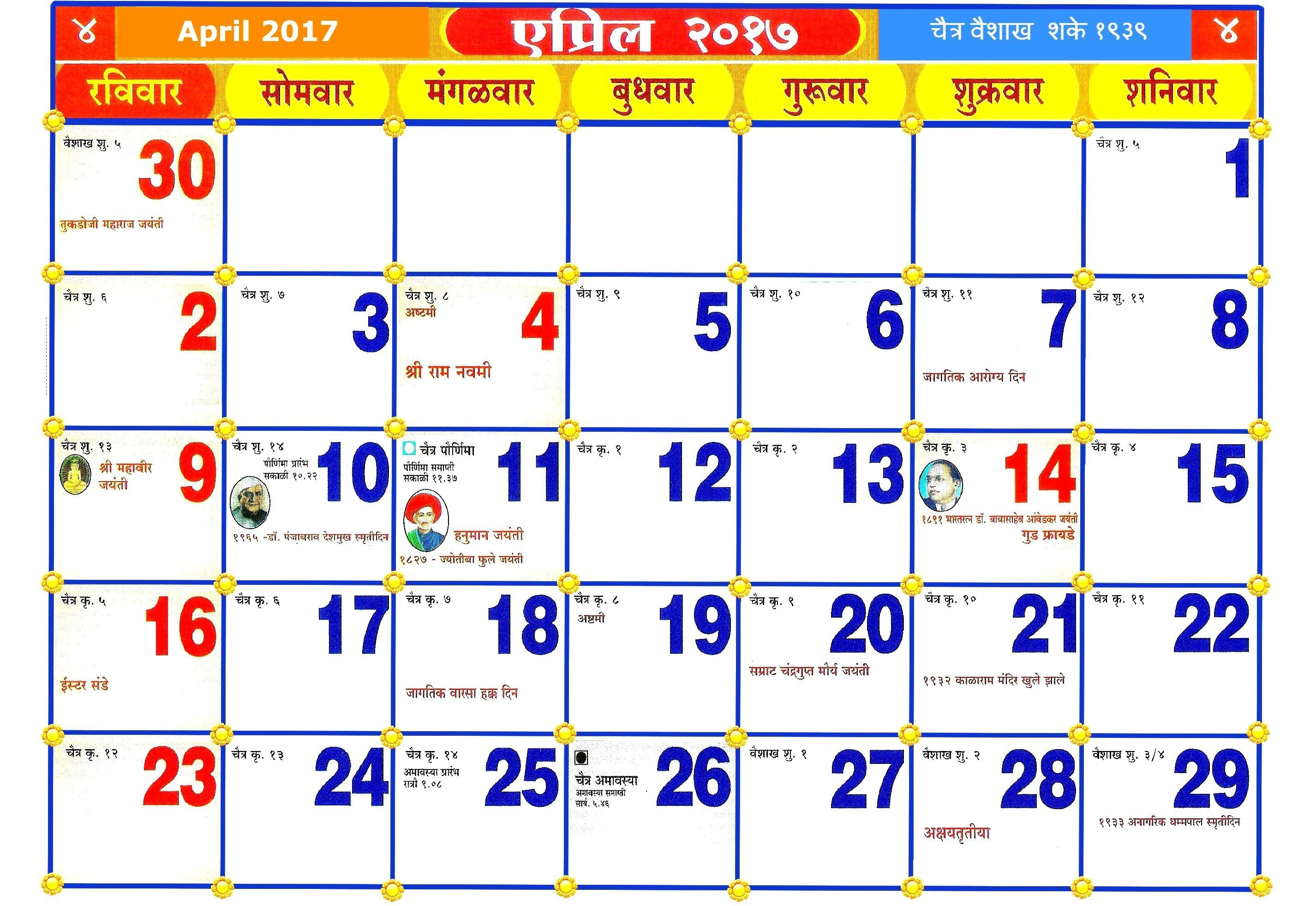 Mahalakshmi Calendar 2017   Jcreview-January 2020 Calendar Mahalaxmi