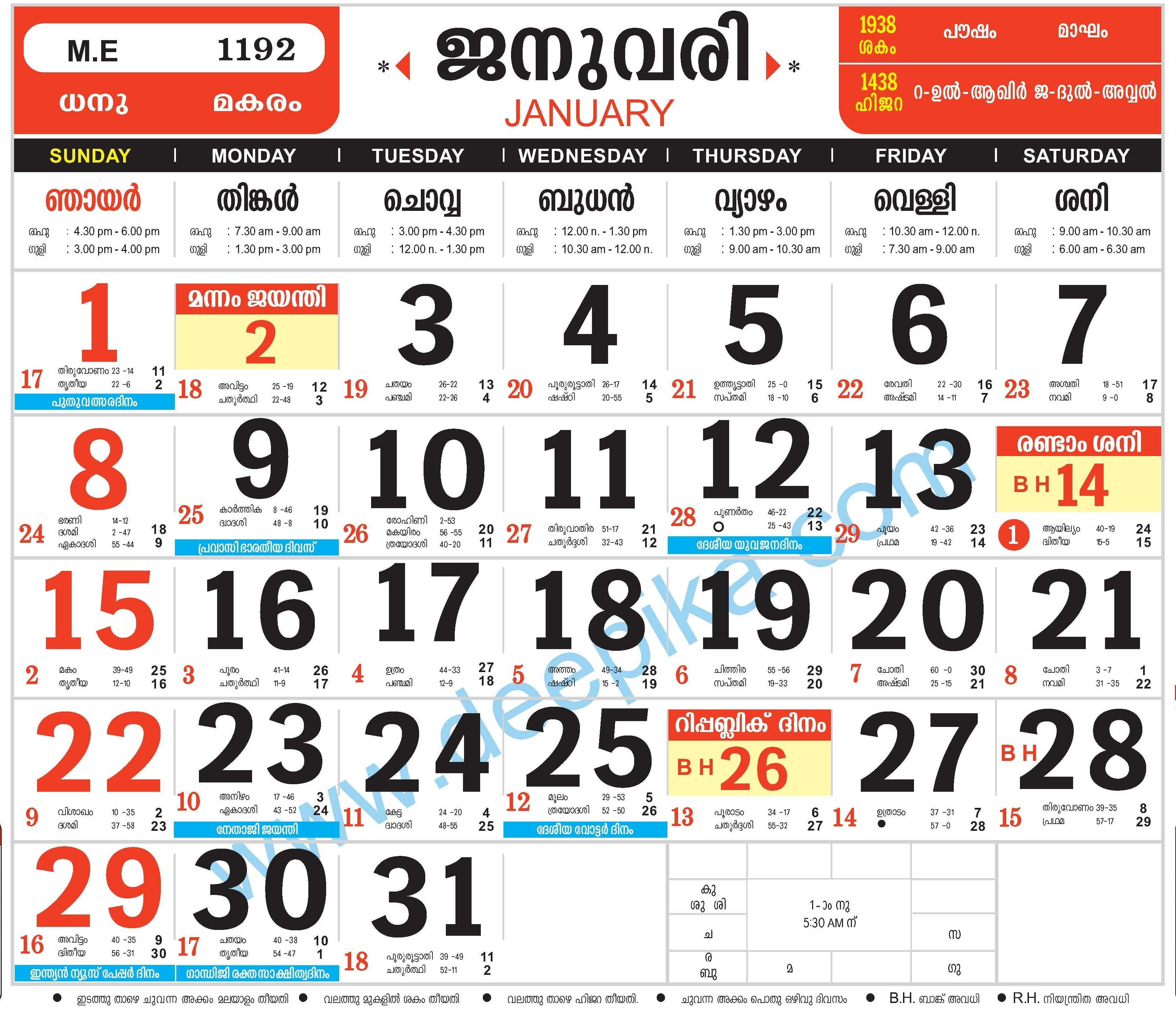 Malayalam Calendar January 2017 – Malayalamcalendars-January 2020 Calendar Kerala