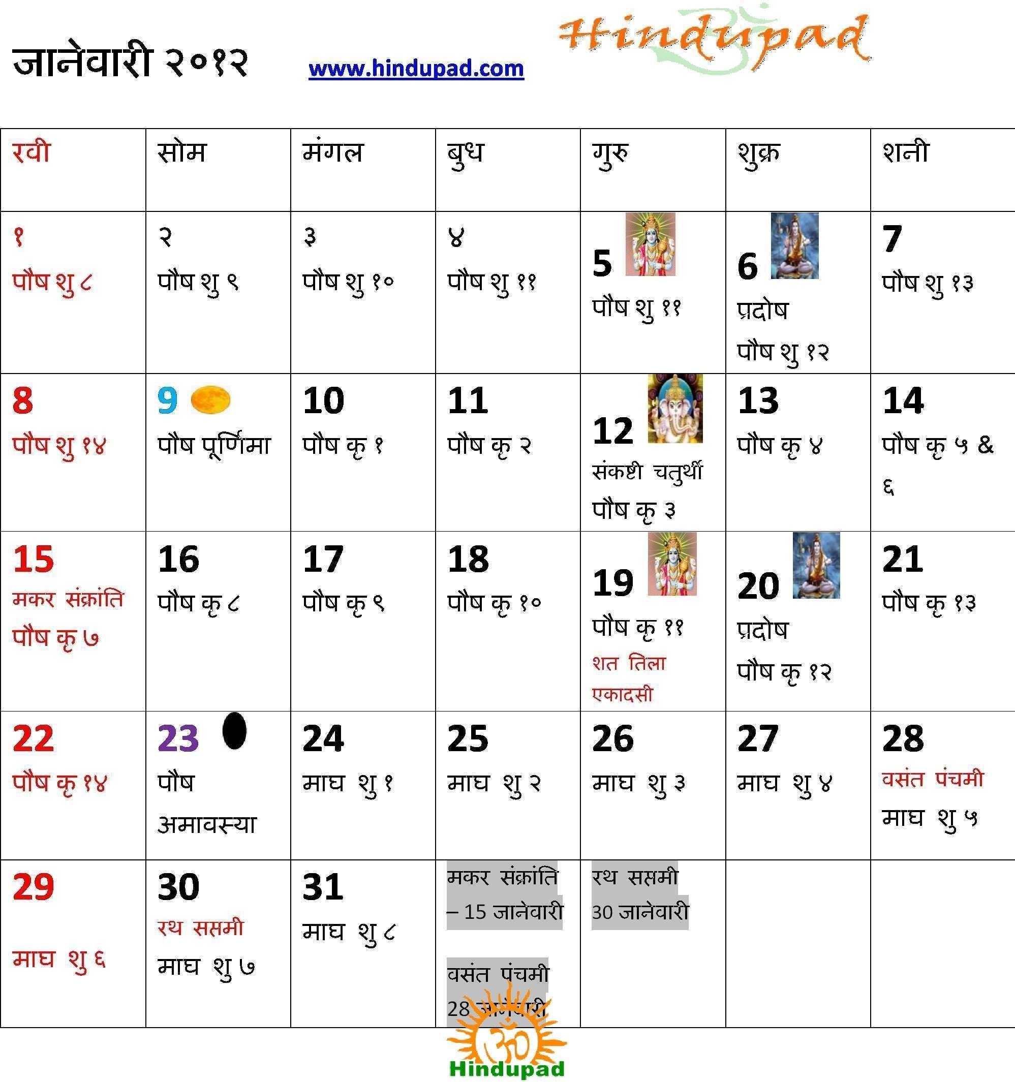 Marathi Calendar January 2012 With Tithi, Marathi Kalnirnay-January 2020 Calendar Mahalaxmi