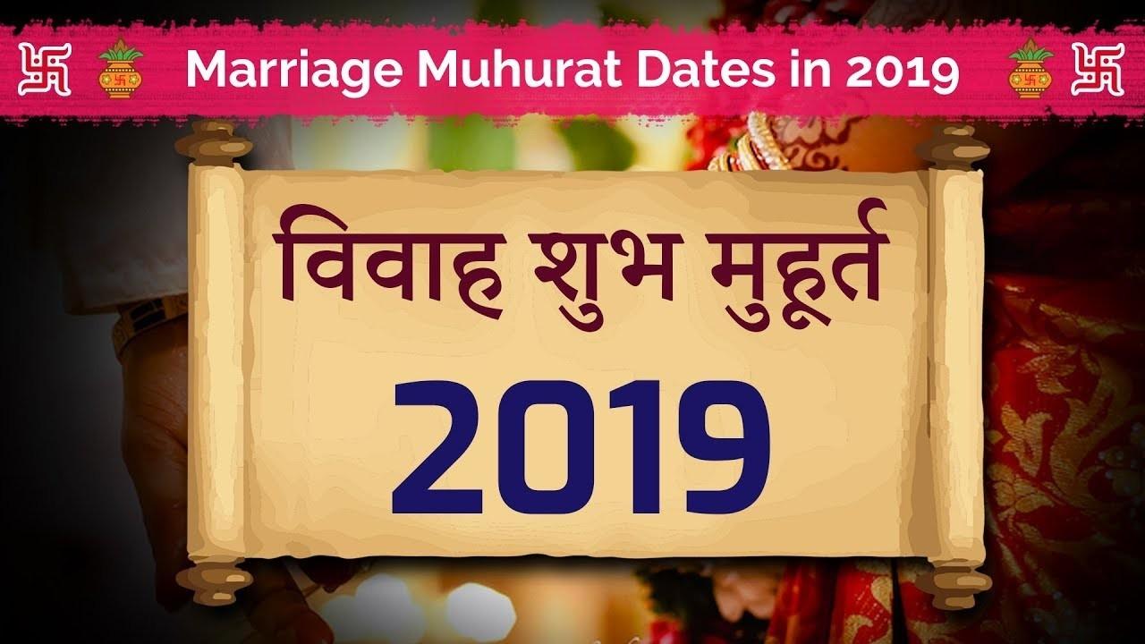 Marriage Muhurat 2019 | शादी-विवाह शुभ मुहूर्त 2019, Auspicious Dates For  Wedding In 2019-January 2020 Calendar Vivah Muhurat