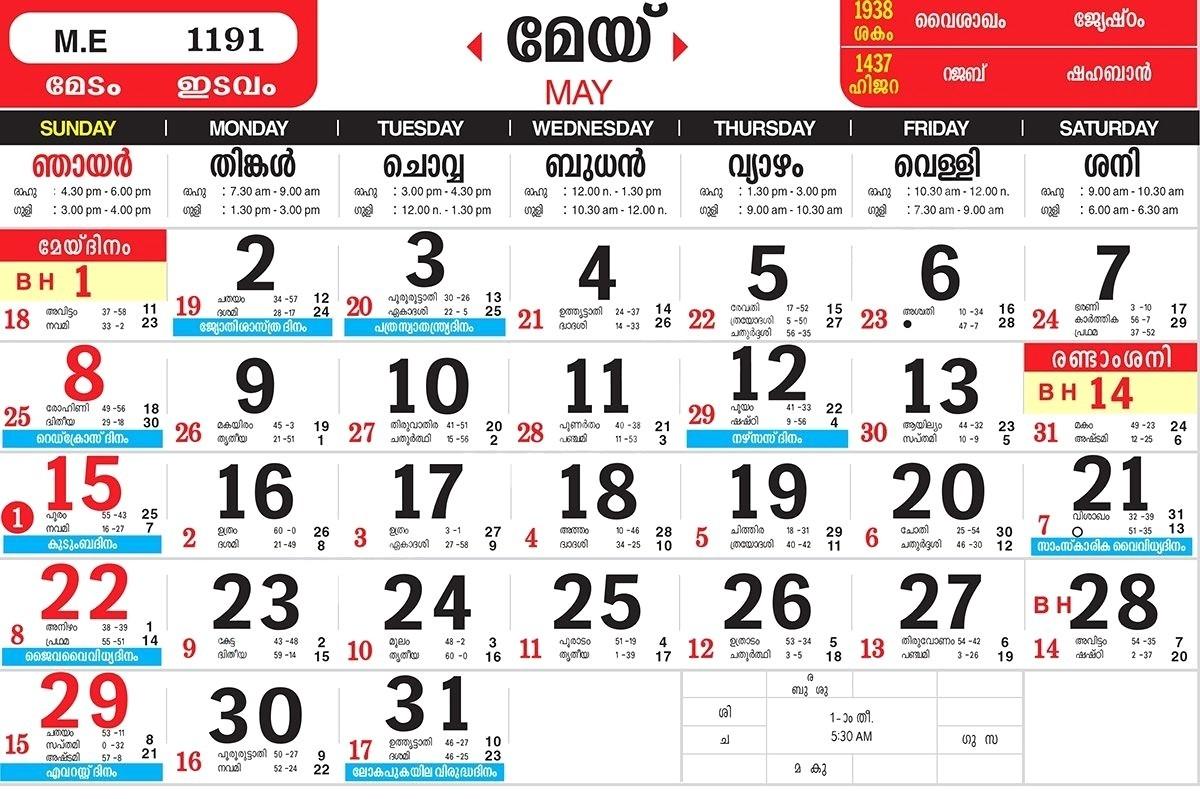 Mathrubhumi Calendar 2016 | Jcreview-January 2020 Calendar Kerala
