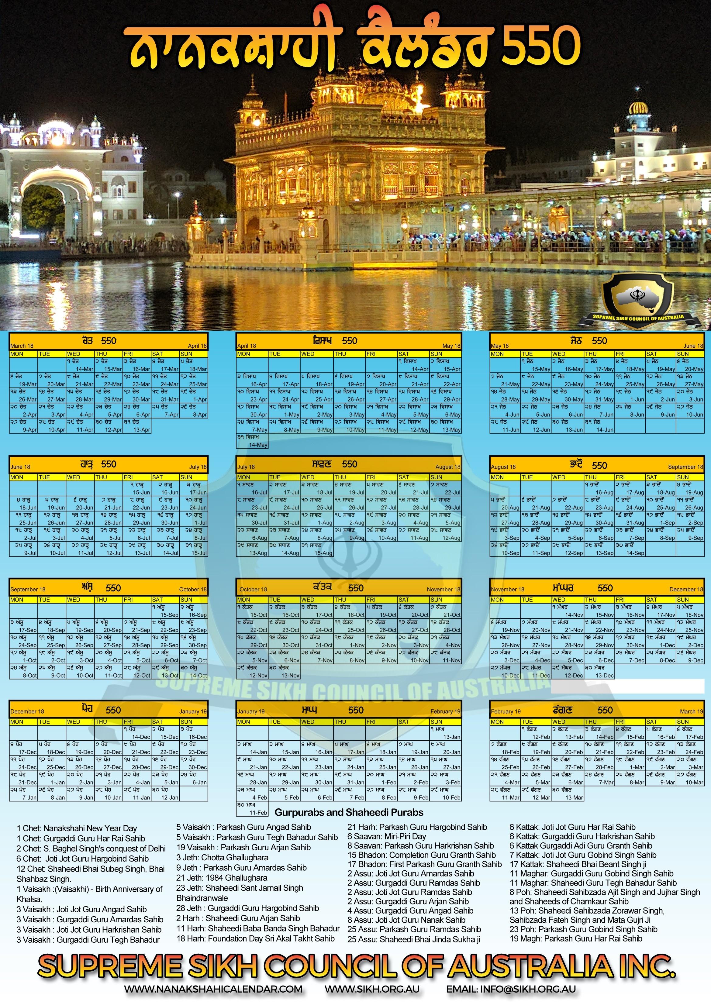 Nanakshahi Calendar | ਮੂਲ ਨਾਨਕਸ਼ਾਹੀ ਕੈਲੰਡਰ-Nanakshahi Calendar 2020 January