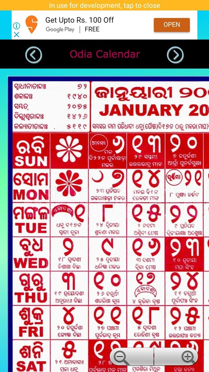 Odia Calendar 2019 For Android - Apk Download-Odia Calendar 2020 January