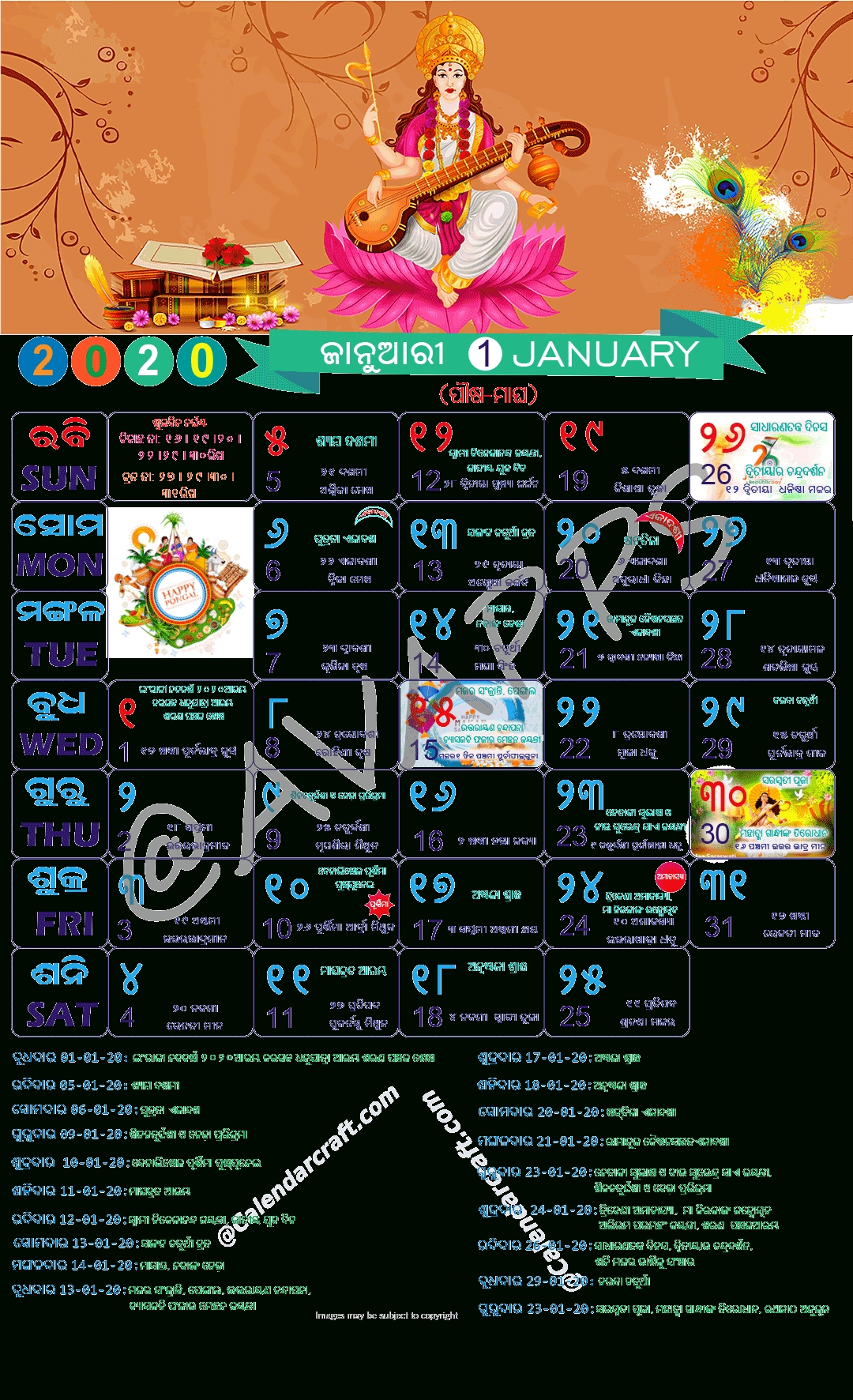 Odia Calendar January 2020 | Seg-January 2020 Calendar Pongal