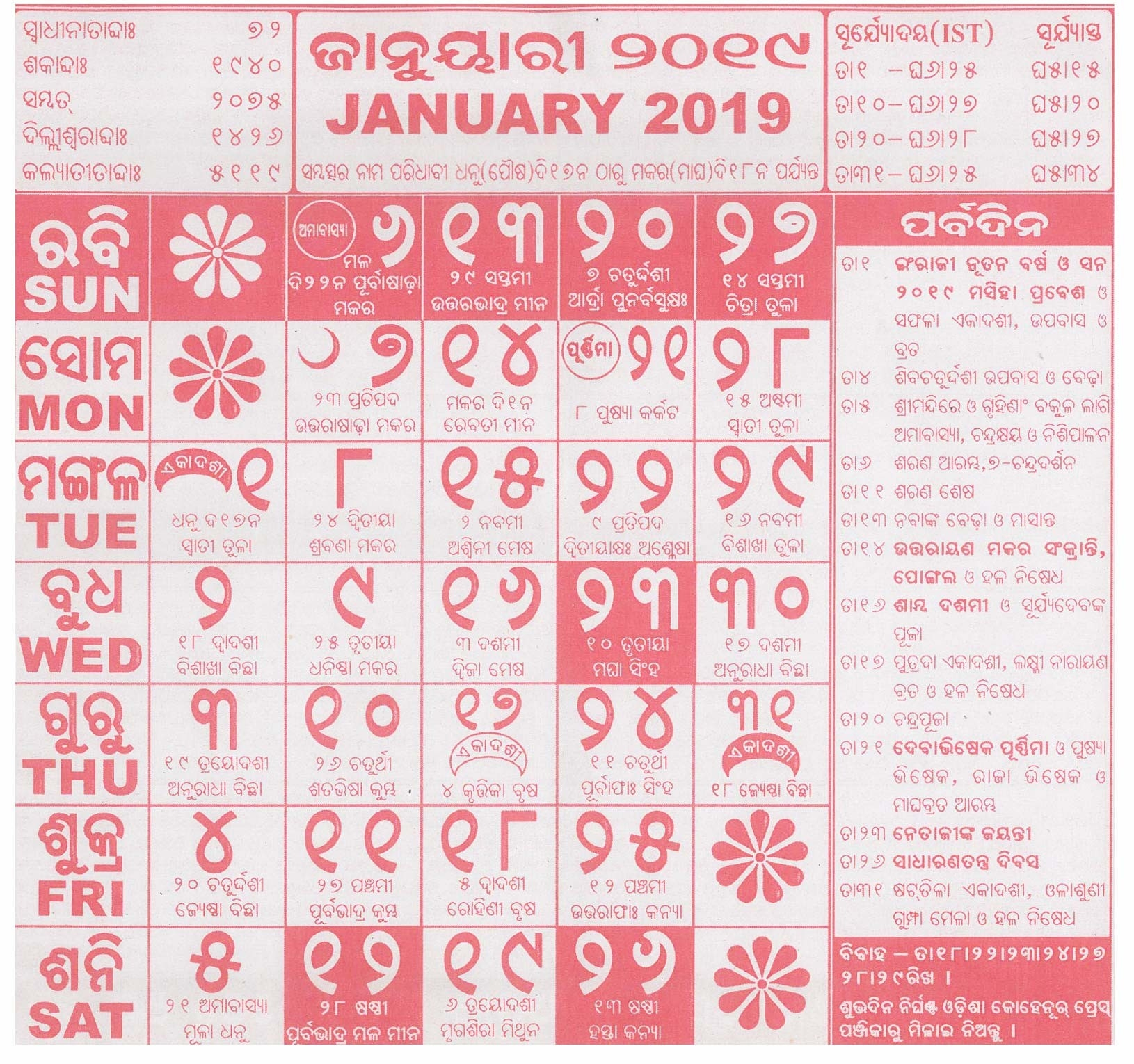 Odia Calender, Odia Panji, Odia Calendar, Kohinoor Odia-Odia Calendar 2020 January