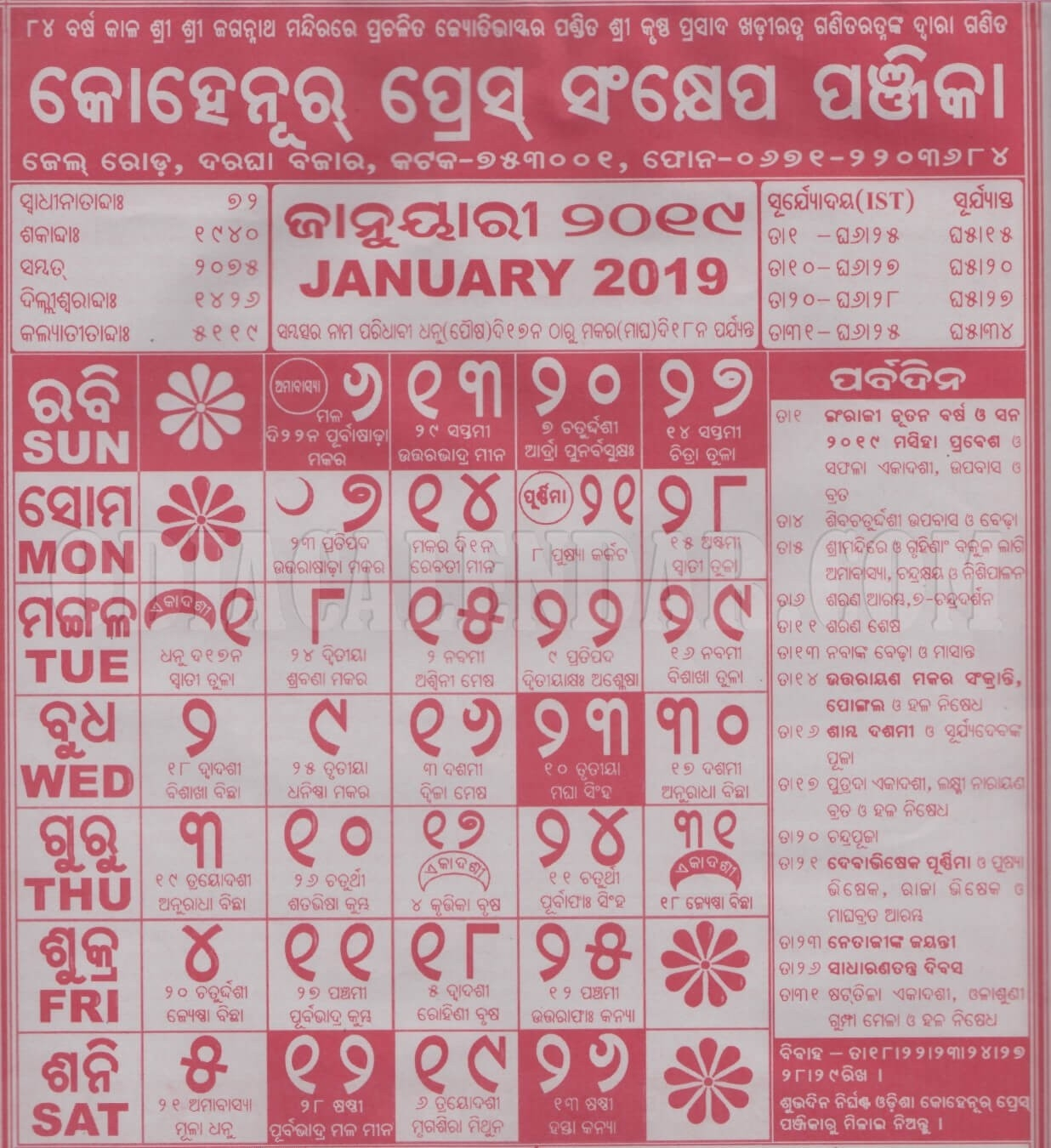 Odia Kohinoor Calendar 2019 January View And Download Free-Odia Calendar 2020 January