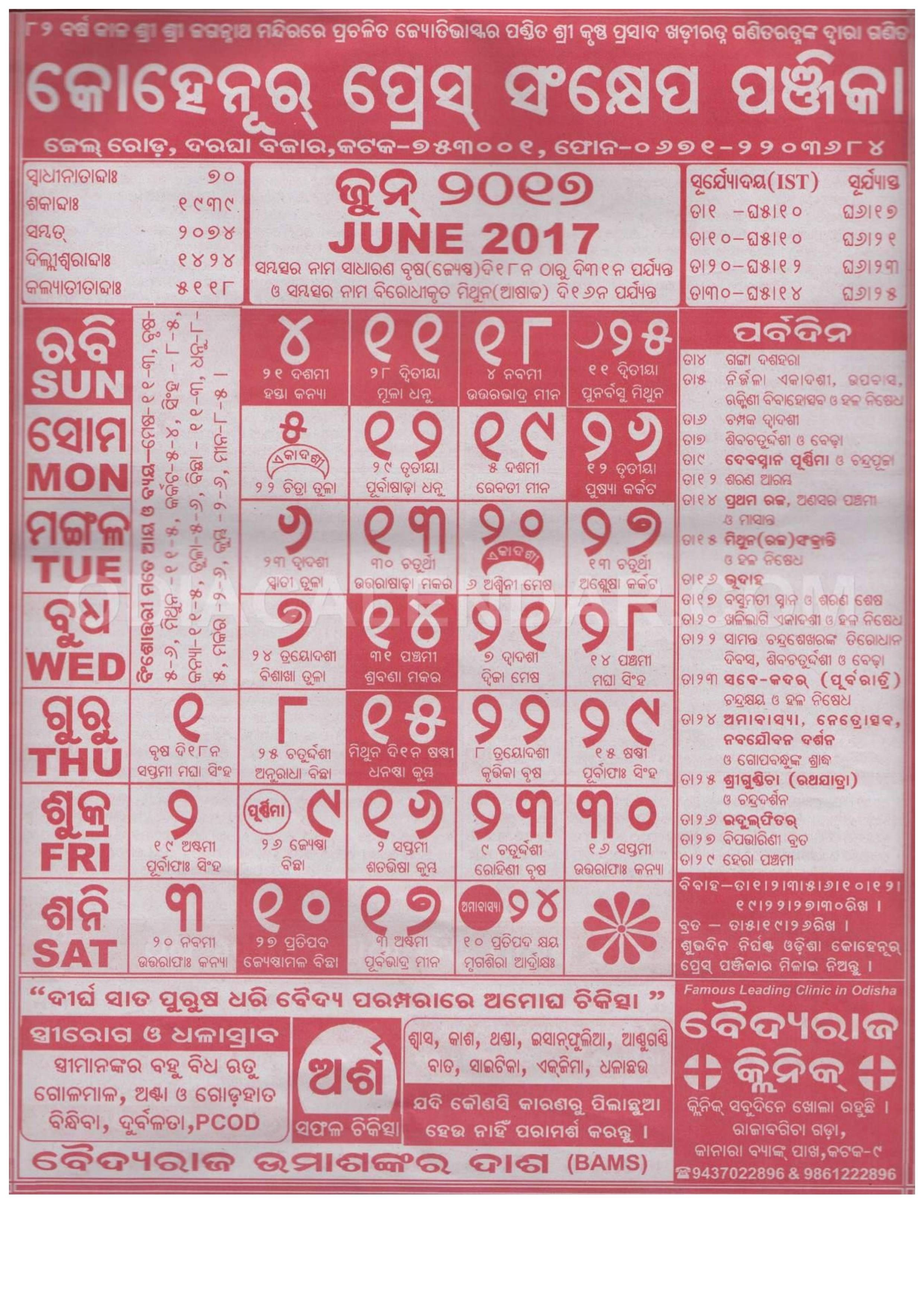 Pin By Moodisha On Odia Calendar | Calendar 2017, Calendar-Odia Calendar 2020 January