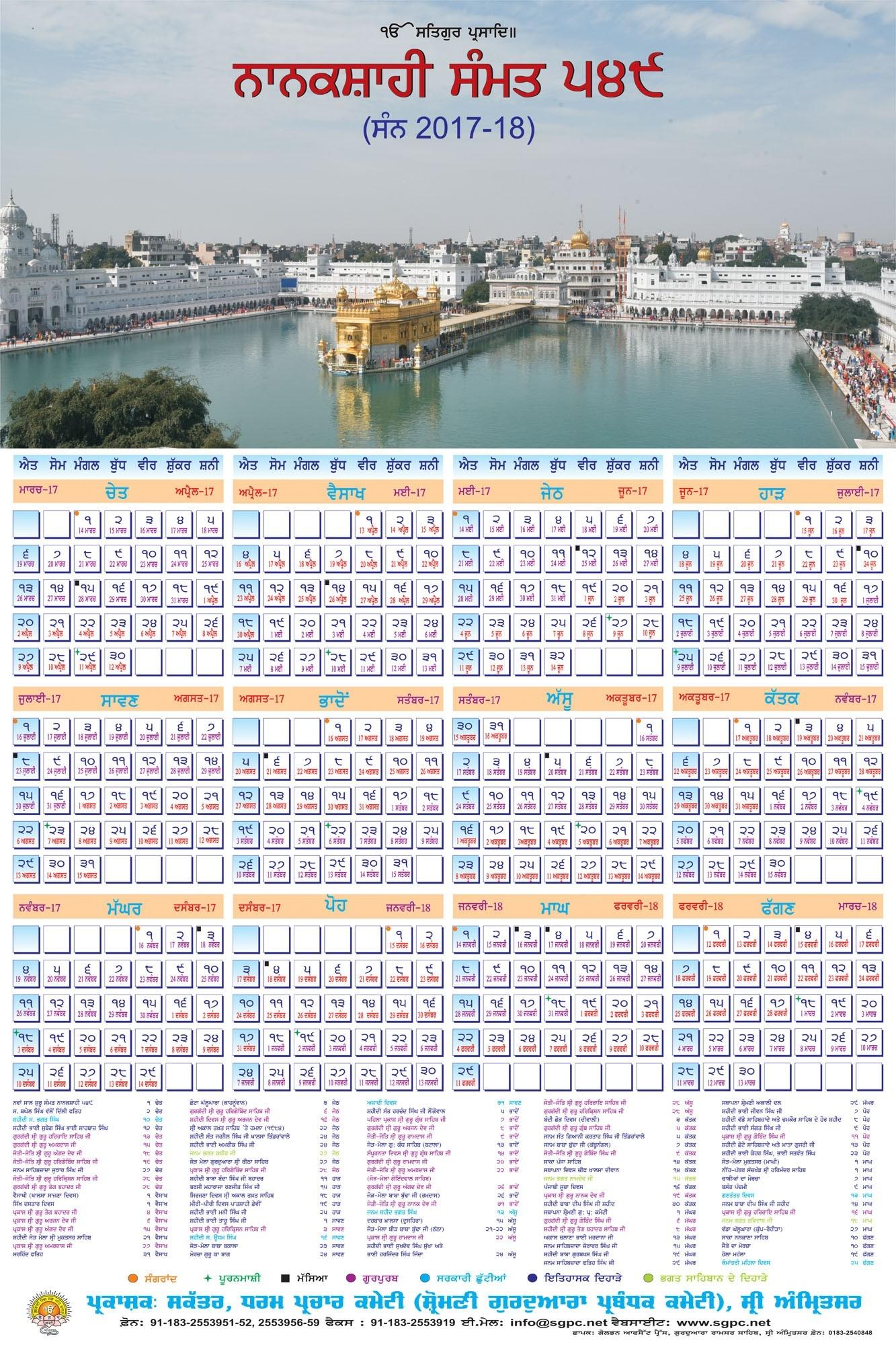 Sikh Gurpurab Calendar 2019-2020 ~ Samat 551 | Sikhnet-Nanakshahi Calendar 2020 January