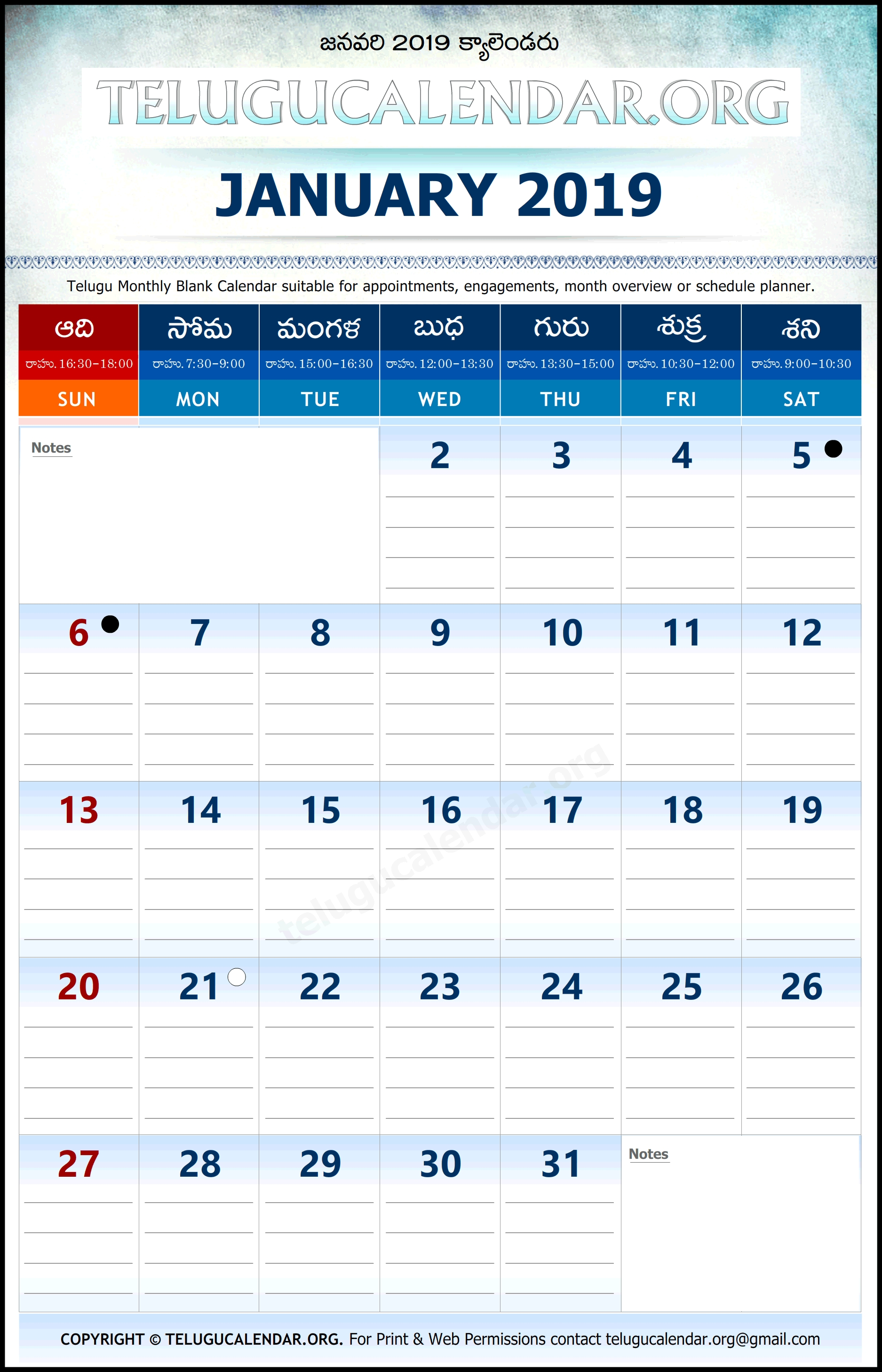 Telugu Calendar 2019 January Planner | Telugu Calendar-January 2020 Calendar Amavasya