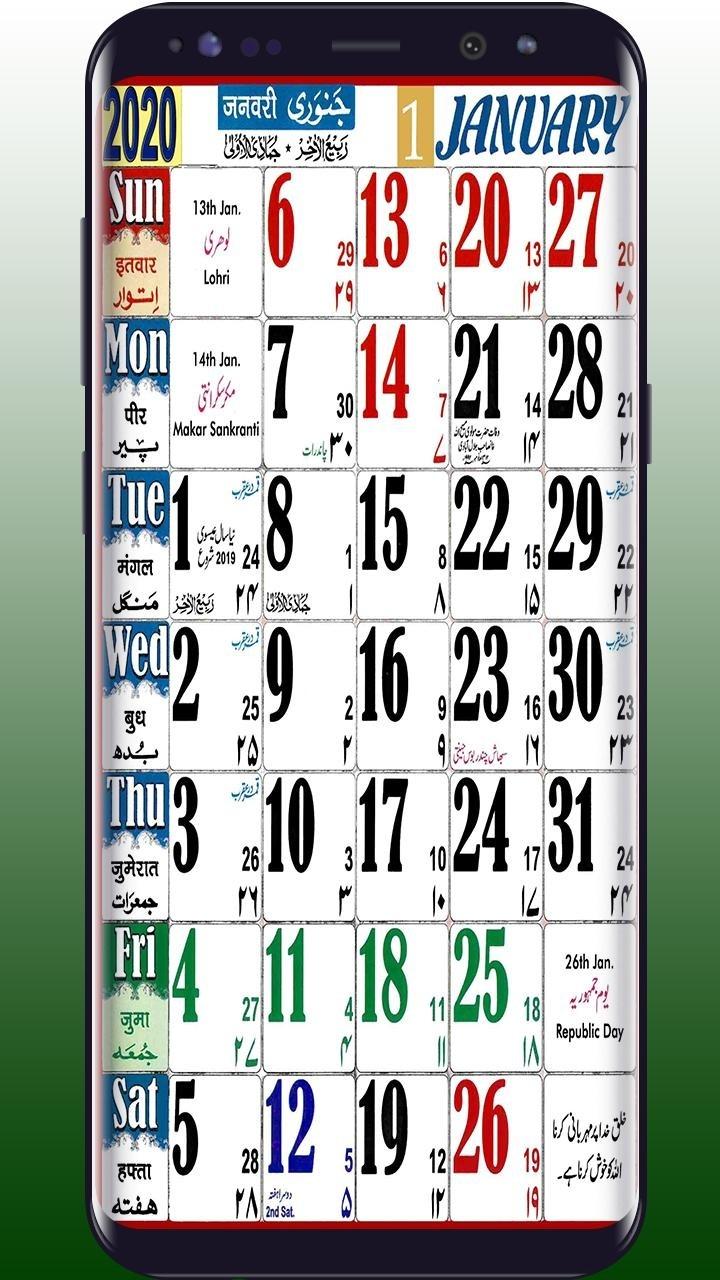 Urdu Calendar 2020 For Android - Apk Download-January 2020 Islamic Calendar