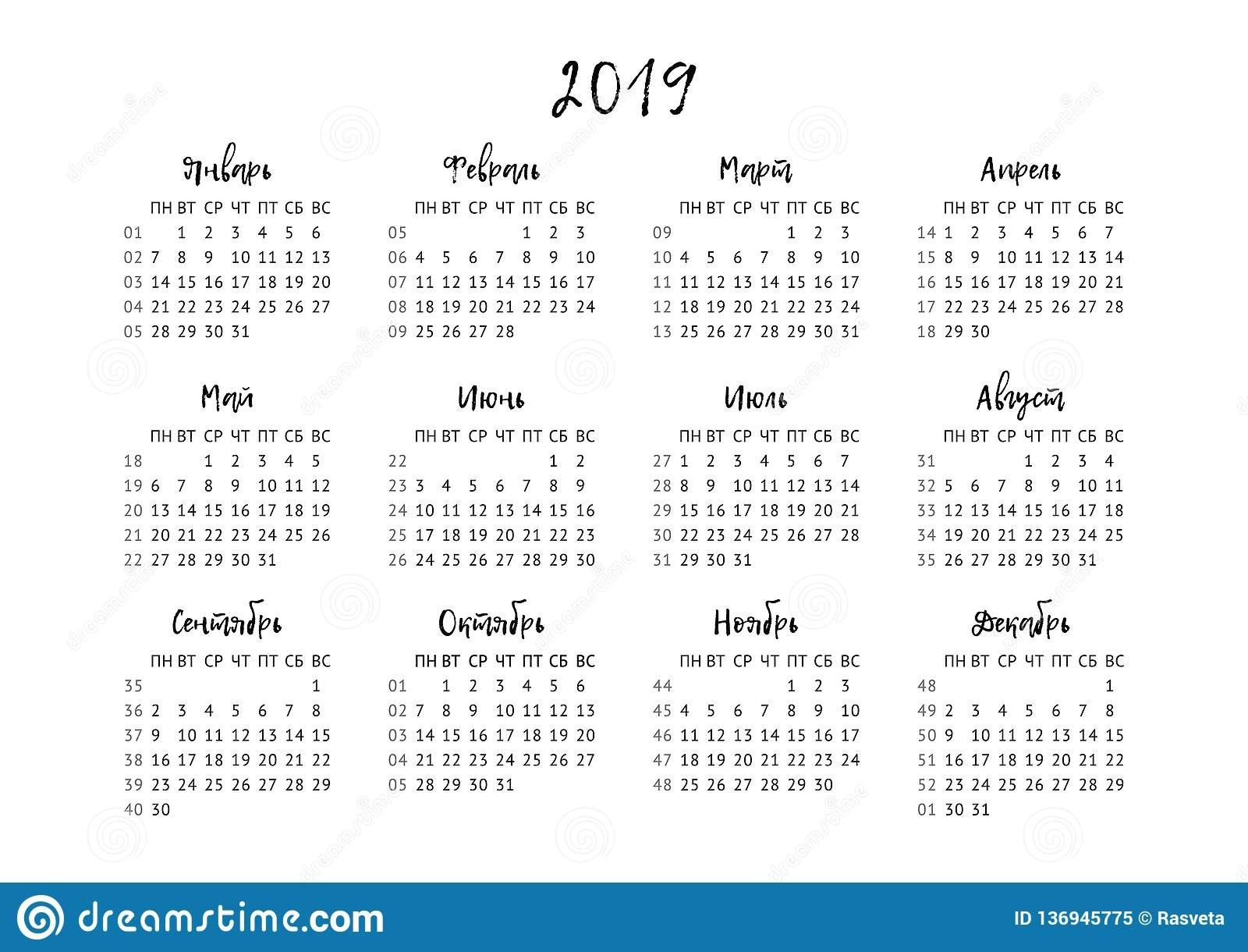 Calendar Grid For 2019 In Russian Vector Format Stock Vector-Printable Monthly Calendar Grid
