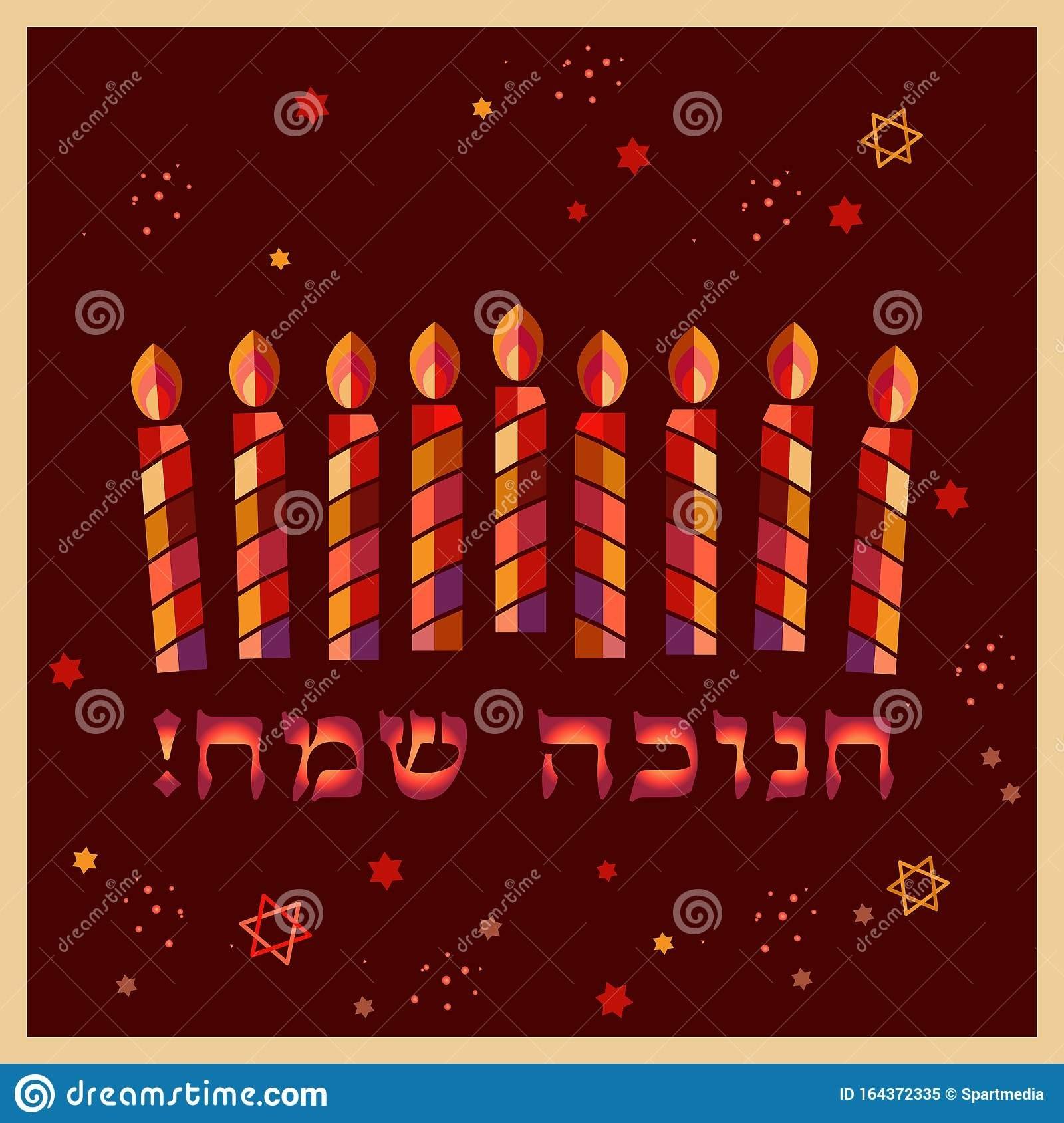 Happy Hanukkah 2020 Vintage Decoration Winter Holiday-Free Food Holidays 2020