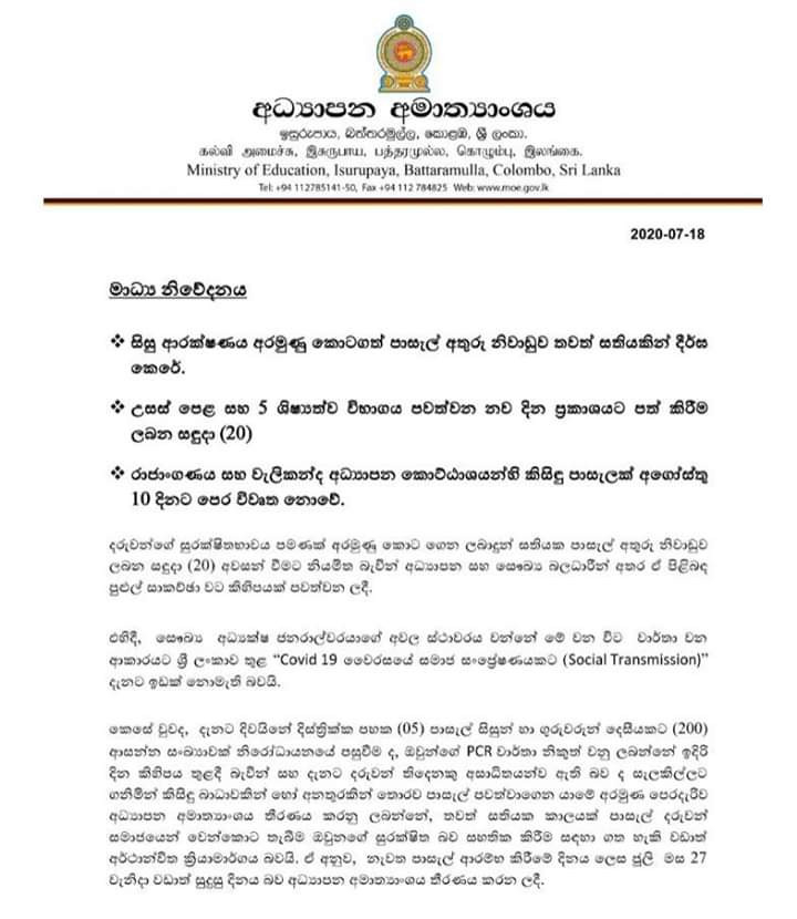 Government School Holidays 2020 In Sri Lanka   Anexa Wild-2021 Sri Lankan Calendar With Mercantile Holidays