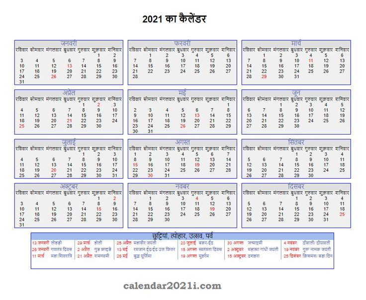 2021 India Calendar With Holidays In Hindi Font Available-National Food Days 2021 Printable