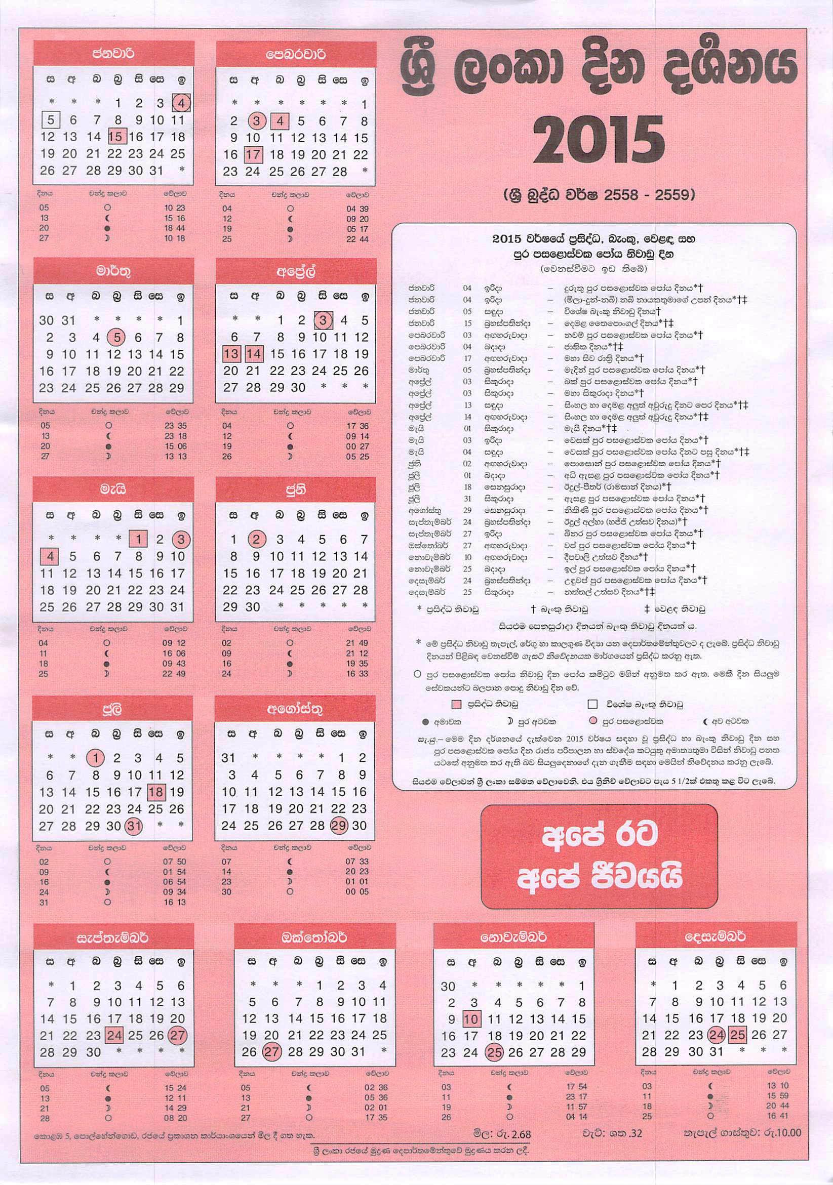 Download Sri Lanka Calendar 2015-Mercantile Holidays 2021 Srilanka