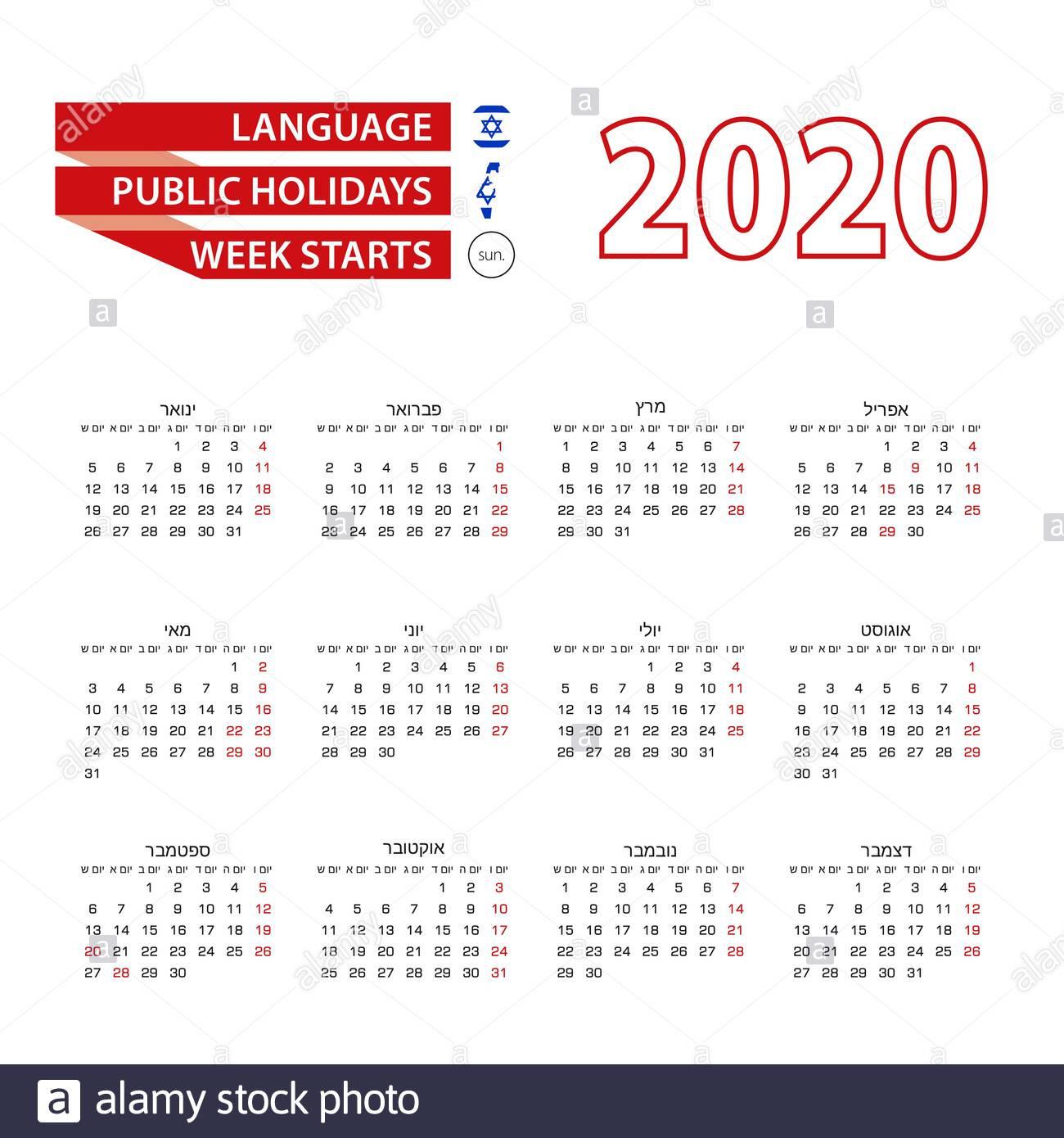 Hebrew English Calendar 2021 | Printable Calendars 2021-Printable Hebrew Calendar 2021