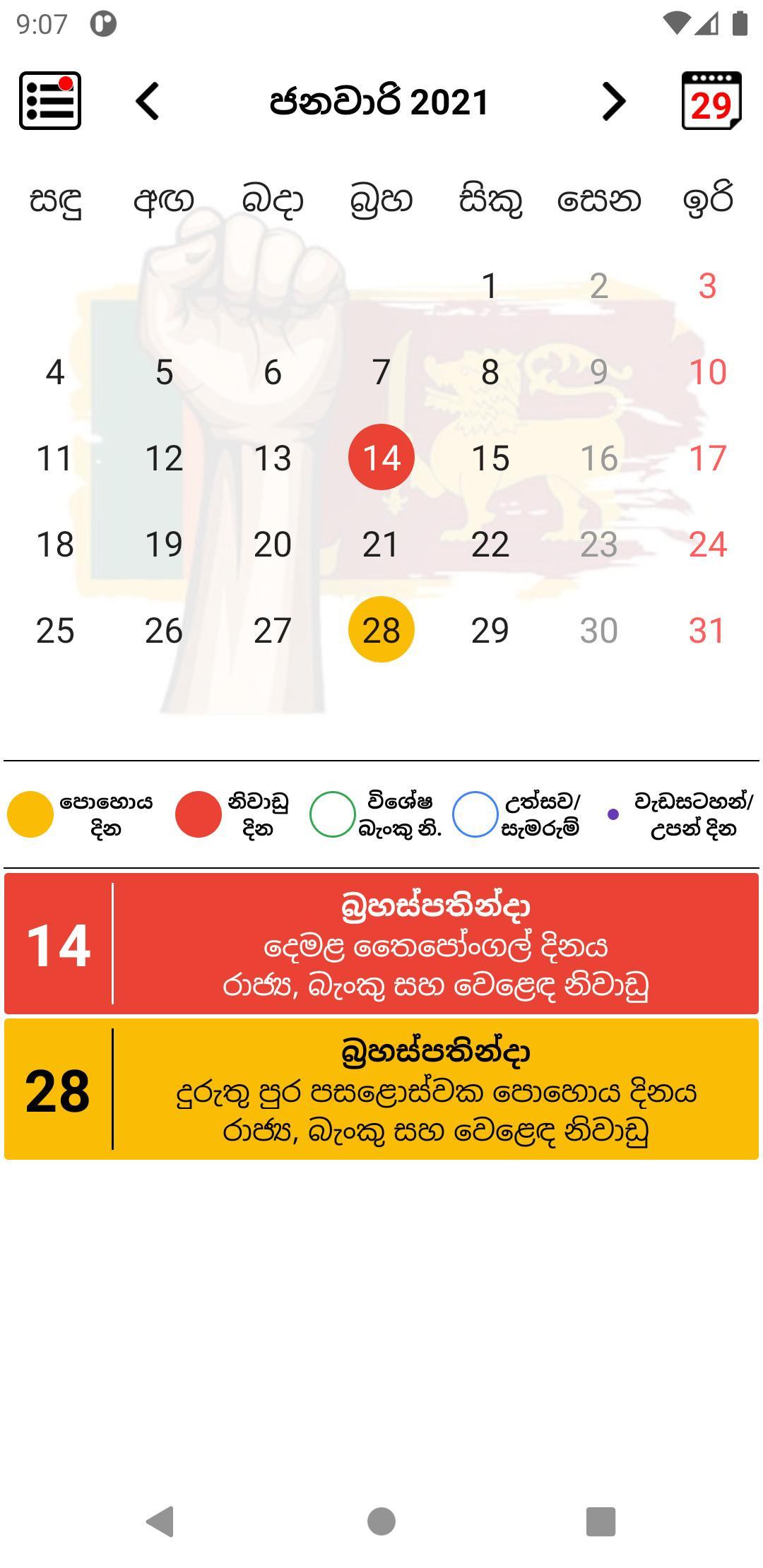Sri Lanka Calendar 2021 🇱🇰 ¦ Sinhala ¦ Holidays For-Mercantil Holidays For 2021 Sri Lanka