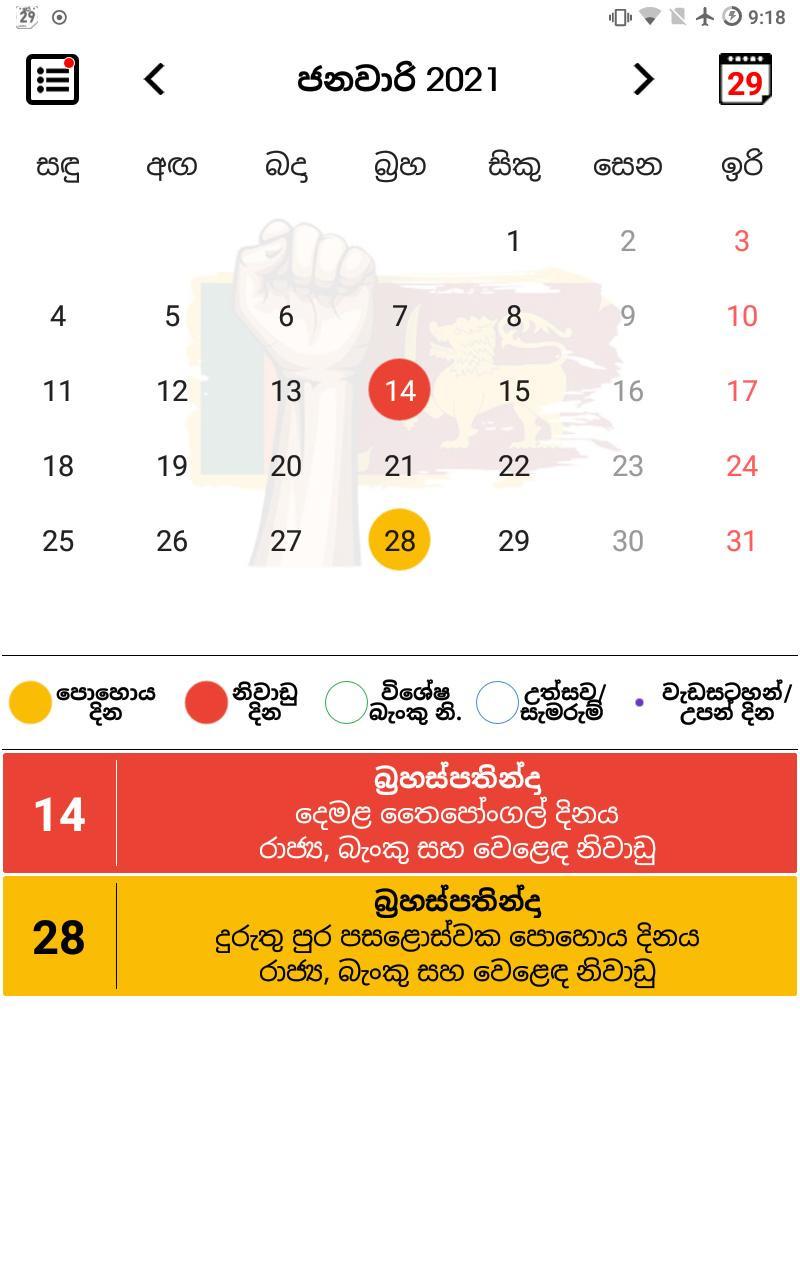 Sri Lanka Calendar 2021 🇱🇰 ¦ Sinhala ¦ Holidays For-Mercantile Holidays 2021 Srilanka